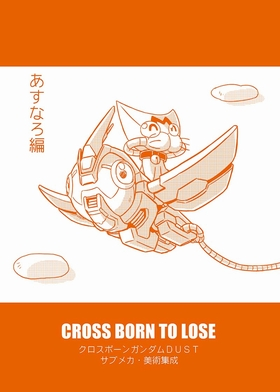 CROSS BORN TO LOSE