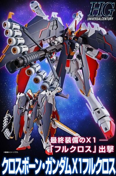 HGUC1/144 X-1フルクロス